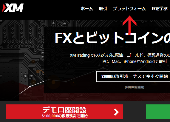 xm-mt-install1.png