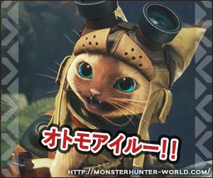 オトモアイルー 【MHW】モンスターハンターワールド