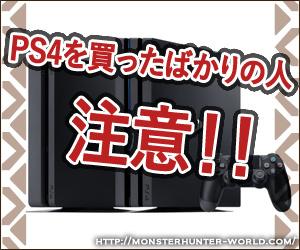 PS4買ったばかりの人 モンスターハンターワールド