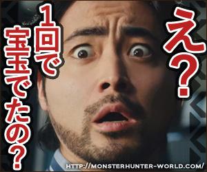 物欲センサー 宝玉 【MHW】モンスターハンターワールド