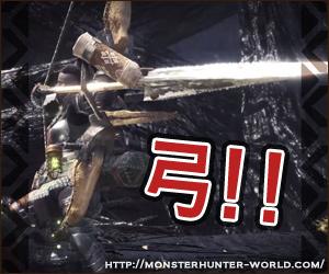 弓 【MHW】モンスターハンターワールド