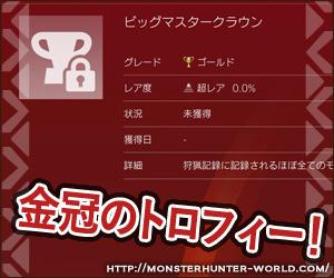 金冠のトロフィー 【MHW】モンスターハンターワールド