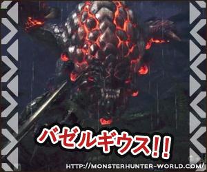バゼルギウス 【MHW】モンスターハンターワールド