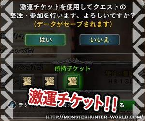 激運チケット 【MHW】モンスターハンターワールド