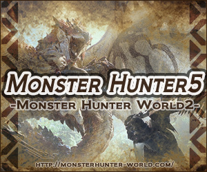 モンスターハンター5 モンスターハンターワールド2