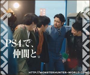 仲間とマルチプレイ 【MHW】モンスターハンターワールド
