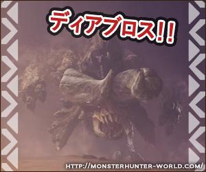 ディアブロス 【MHW】モンスターハンターワールド