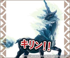 キリン 【MHW】モンスターハンターワールド