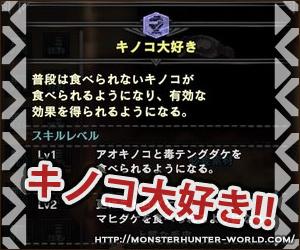 キノコ大好き 【MHW】モンスターハンターワールド