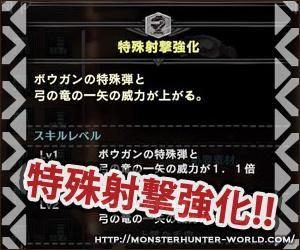 特殊射撃強化 【MHW】モンスターハンターワールド