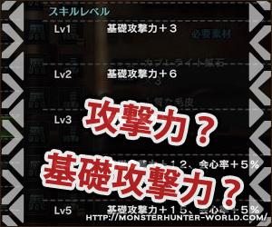 攻撃力 基礎攻撃力 【MHW】モンスターハンターワールド
