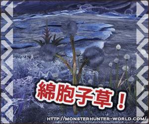 綿胞子草 【MHW】モンスターハンターワールド