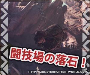 闘技場の落石 【MHW】モンスターハンターワールド