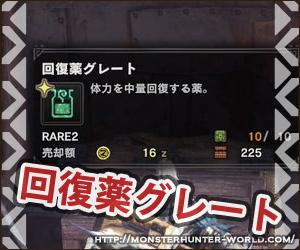 回復薬グレート 【MHW】モンスターハンターワールド