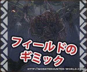 フィールドのギミック 【MHW】モンスターハンターワールド