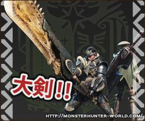 大剣 【MHW】モンスターハンターワールド