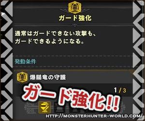 ガード強化 【MHW】モンスターハンターワールド