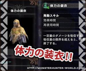 体力の装衣 【MHW】モンスターハンターワールド