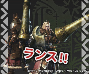 ランス 【MHW】モンスターハンターワールド