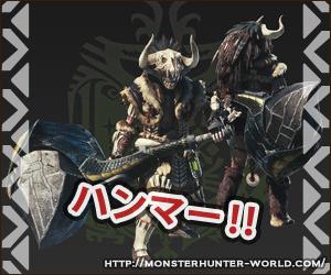 ハンマー 【MHW】モンスターハンターワールド