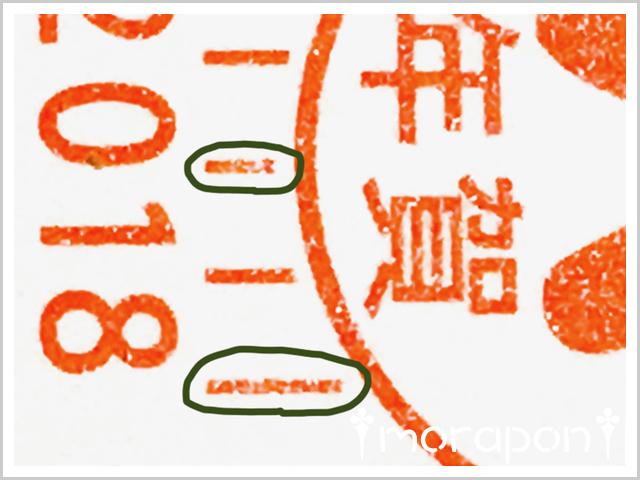 180118 年賀葉書の隠し文字-5