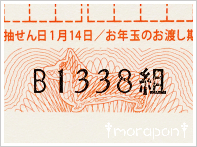 180119 年賀葉書の隠し文字-6