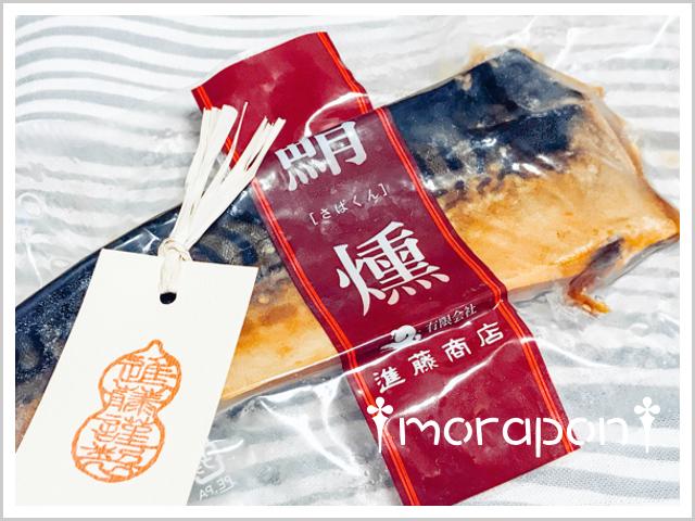 180224 鯖燻(進藤商店)-1