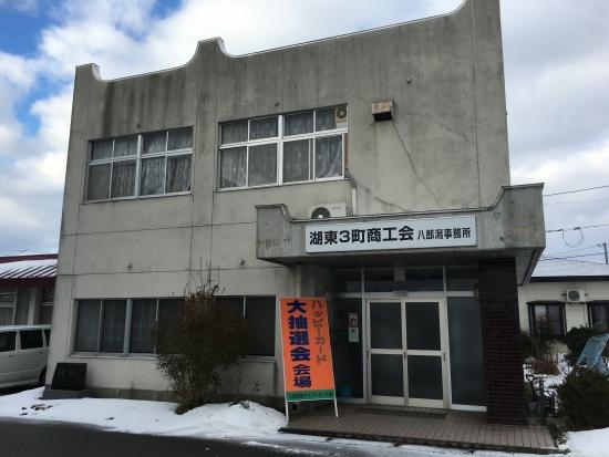 ハッピーカード会抽選会 002