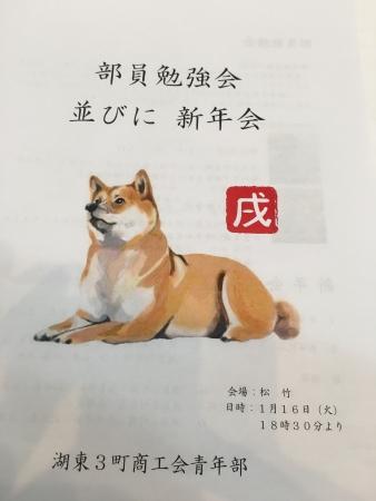 商工会青年部新年会 004