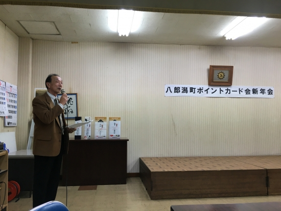青年部新年会~カード会新年会 001