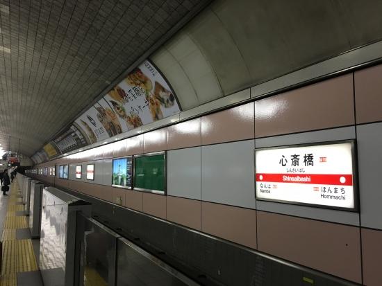 大阪社員旅行 027