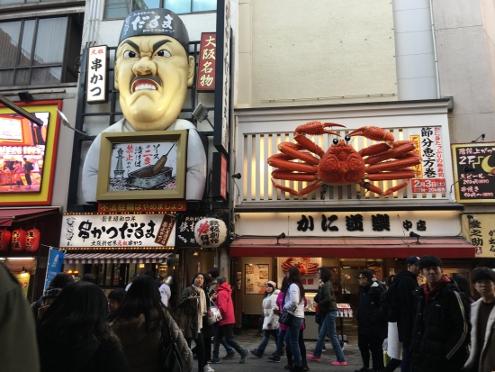 大阪社員旅行 097