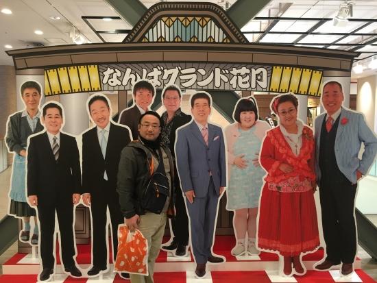 大阪社員旅行 148