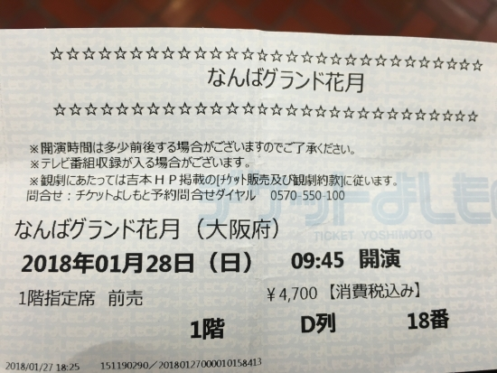 大阪社員旅行 186