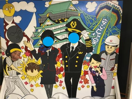 大阪社員旅行 177