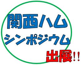 2018関西ハムシンポジウム