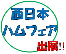 西日本ハムフェア2018