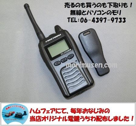 免許不要 FIRSTCOM FC-CO20RW (F.R.C. FC-G20R同等品) 特定小電力トランシーバー FCCO20RW 特小