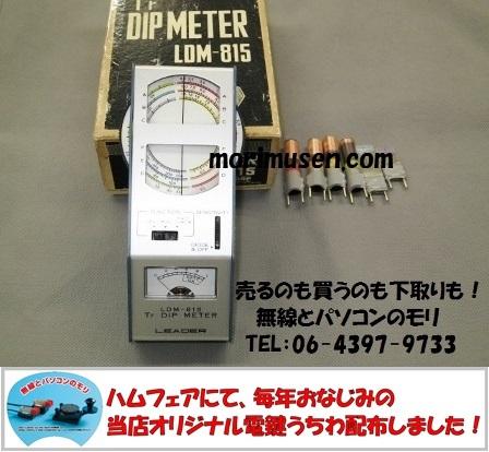 LEADER LDM-815 ディップメーター/リーダー電子