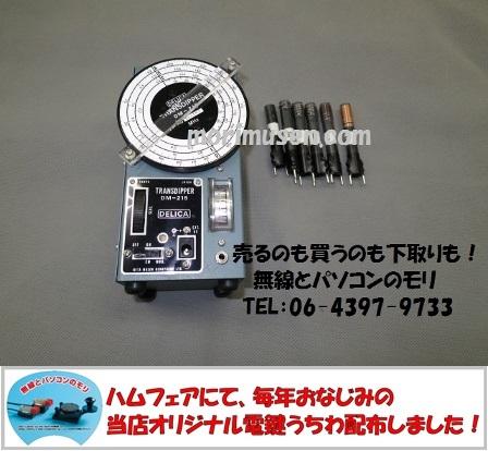 デリカ DM-215 ディップメーター /三田無線 DELICA