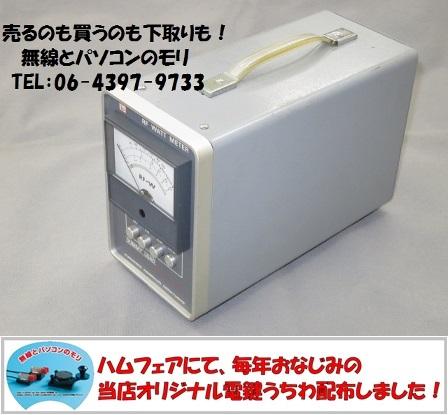 RW-151D 終端型電力計 クラニシ / RW151D KURANISHI