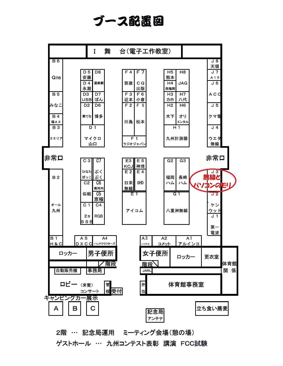 2018年3月4日『第17回 西日本ハムフェアー』★出展します --大阪・日本橋 無線とパソコンのモリ