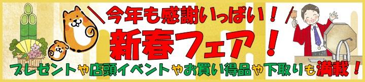 ちょっとお得が嬉しい♪新春フェア開催中!! --無線とパソコンのモリ 大阪・日本橋
