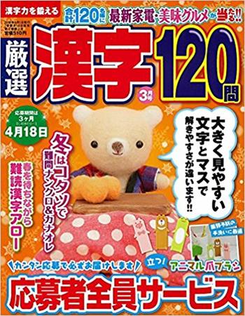厳選漢字120問3月号