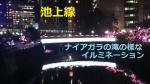 目黒川ライトアップ3
