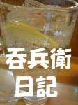 ゴールデン酎ハイ250