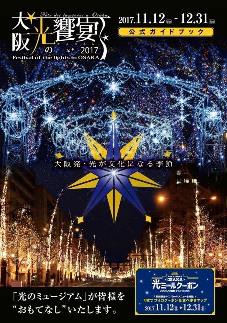 大阪・光の饗宴2017 公式ガイドブック