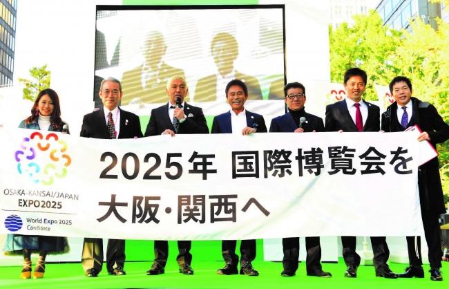 2025年万博誘致PR