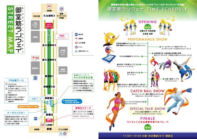 御堂筋ランウェイ2017map