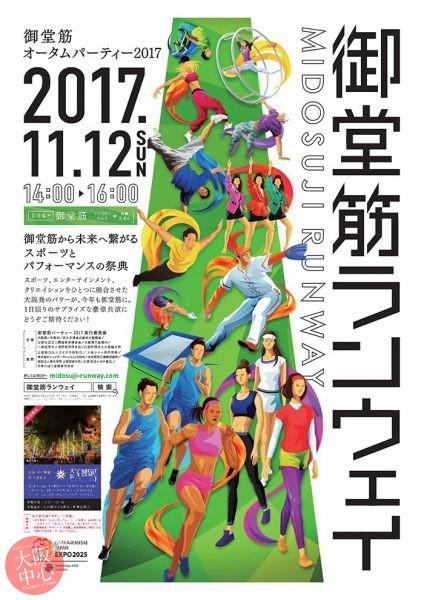 御堂筋ランウェイ 2017 ポスター